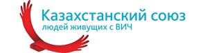 Казахстанский Союз Людей Живущих с ВИЧ